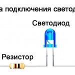 Схема подключения светодиода через резистор