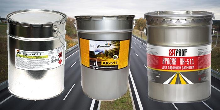 Фото эмали для дорожной разметки АК-511