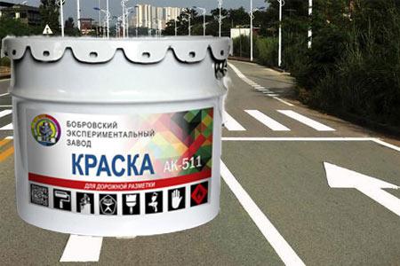 Фото дорожной краски АК-511
