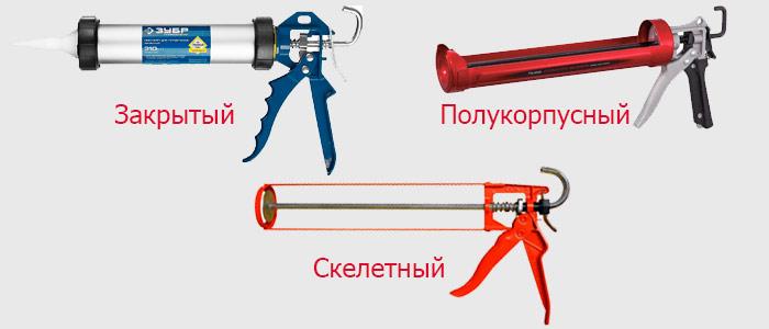 Фото закрытого, полукорпусного, скелетного пистолетов для герметика