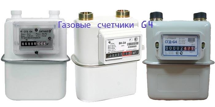 Счетчики газа G4